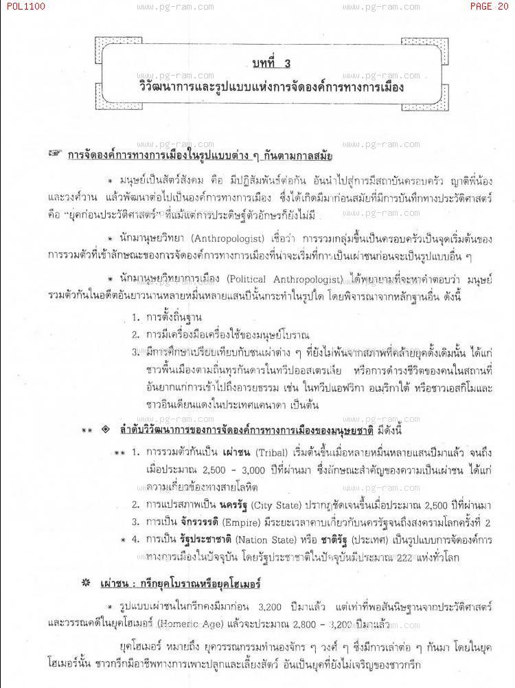 POL1100 รัฐศาสตร์ทั่วไป หน้าที่ 20