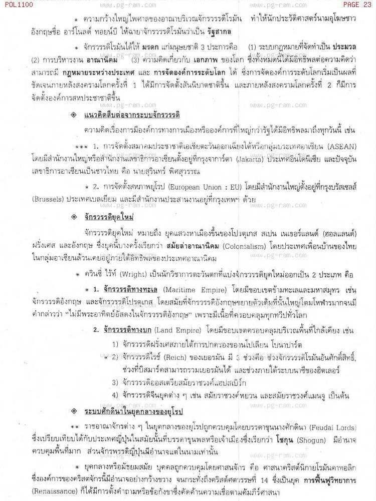 POL1100 รัฐศาสตร์ทั่วไป หน้าที่ 23