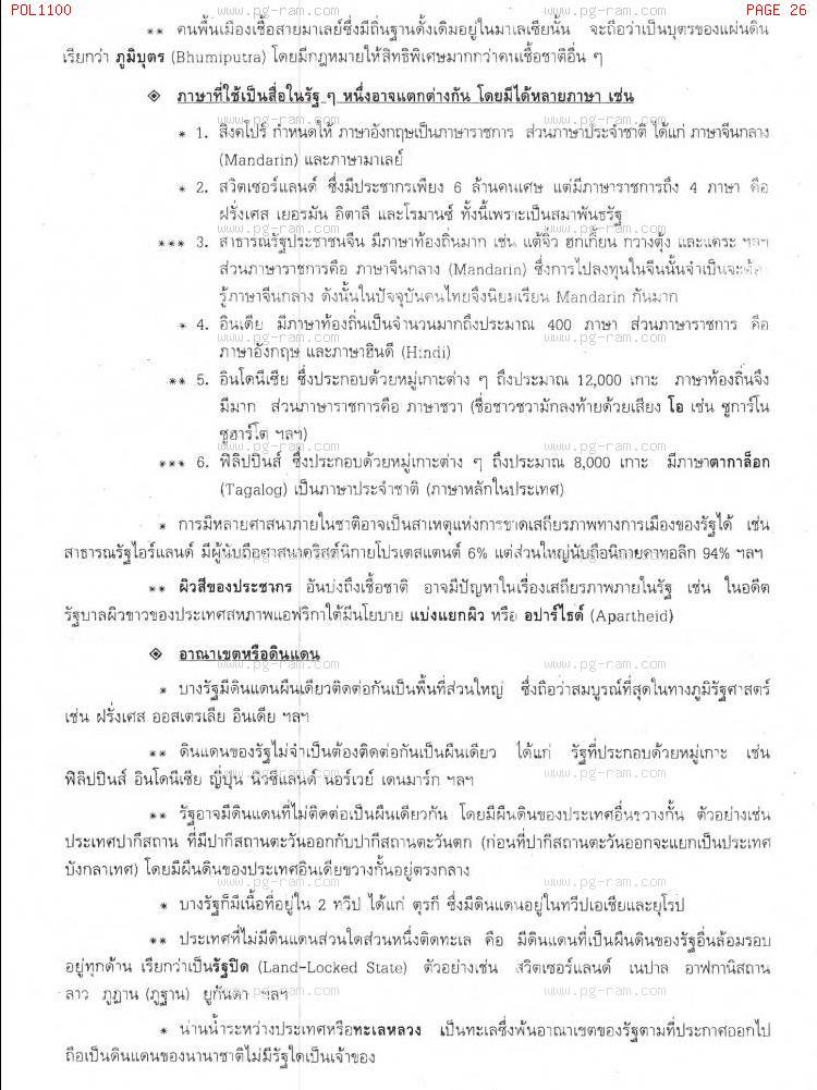 POL1100 รัฐศาสตร์ทั่วไป หน้าที่ 26