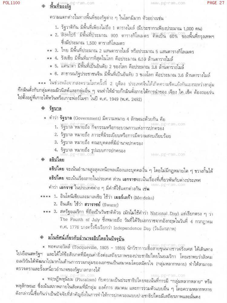 POL1100 รัฐศาสตร์ทั่วไป หน้าที่ 27