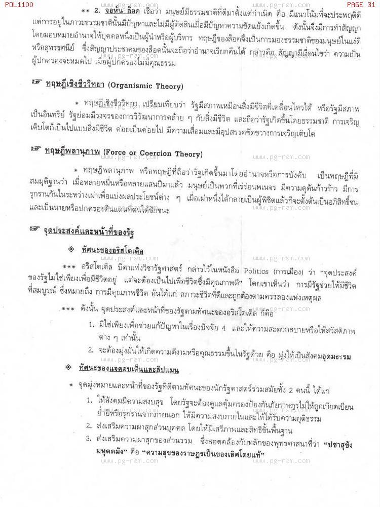 POL1100 รัฐศาสตร์ทั่วไป หน้าที่ 31