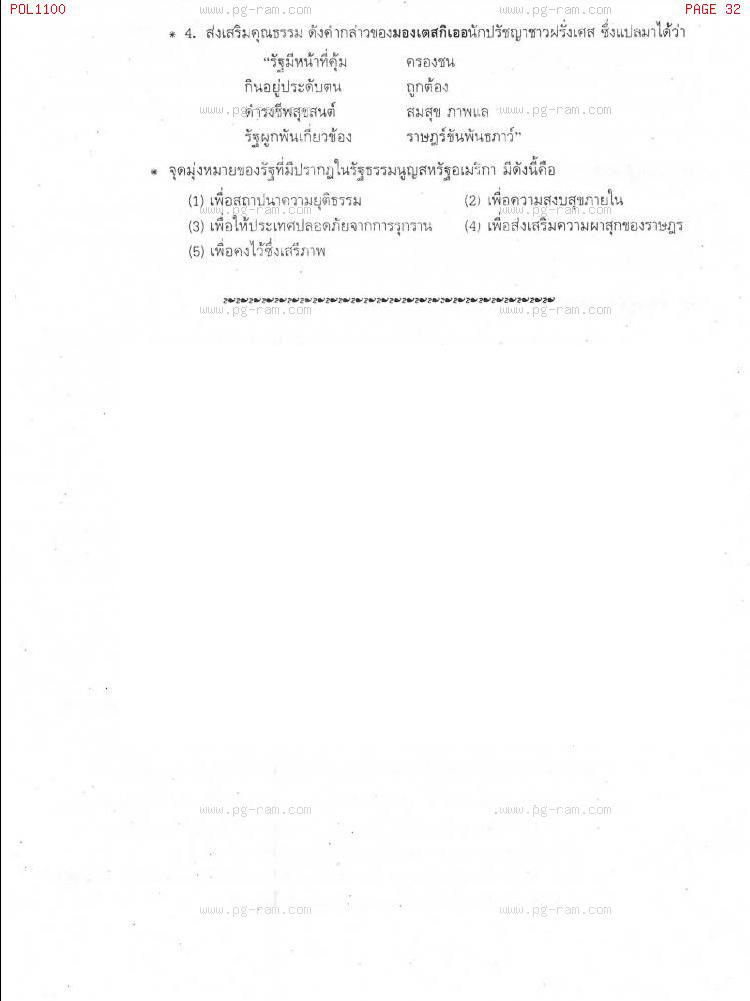 POL1100 รัฐศาสตร์ทั่วไป หน้าที่ 32