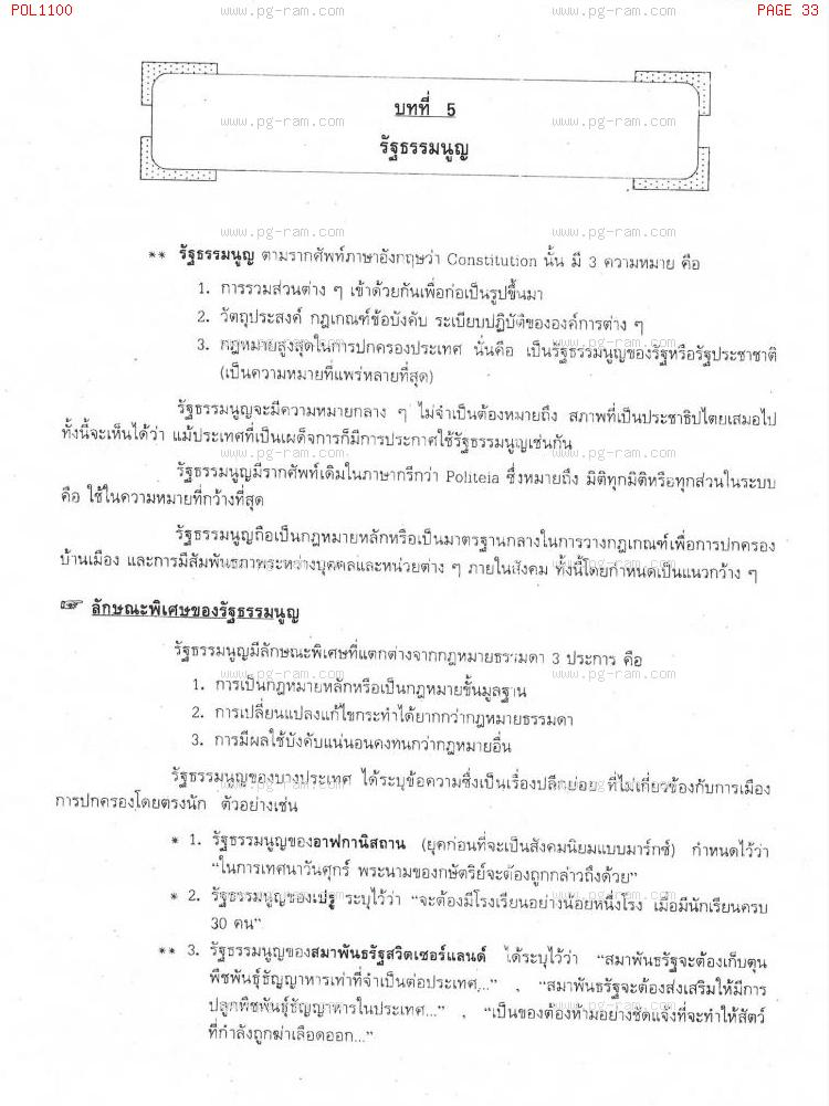 POL1100 รัฐศาสตร์ทั่วไป หน้าที่ 33