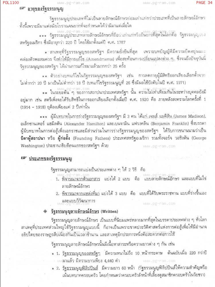 POL1100 รัฐศาสตร์ทั่วไป หน้าที่ 34