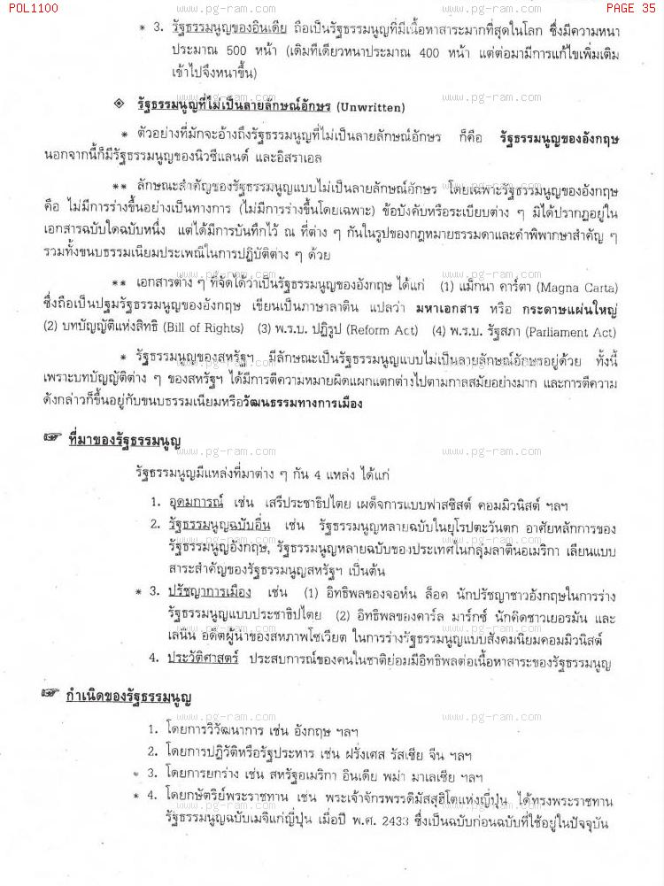 POL1100 รัฐศาสตร์ทั่วไป หน้าที่ 35