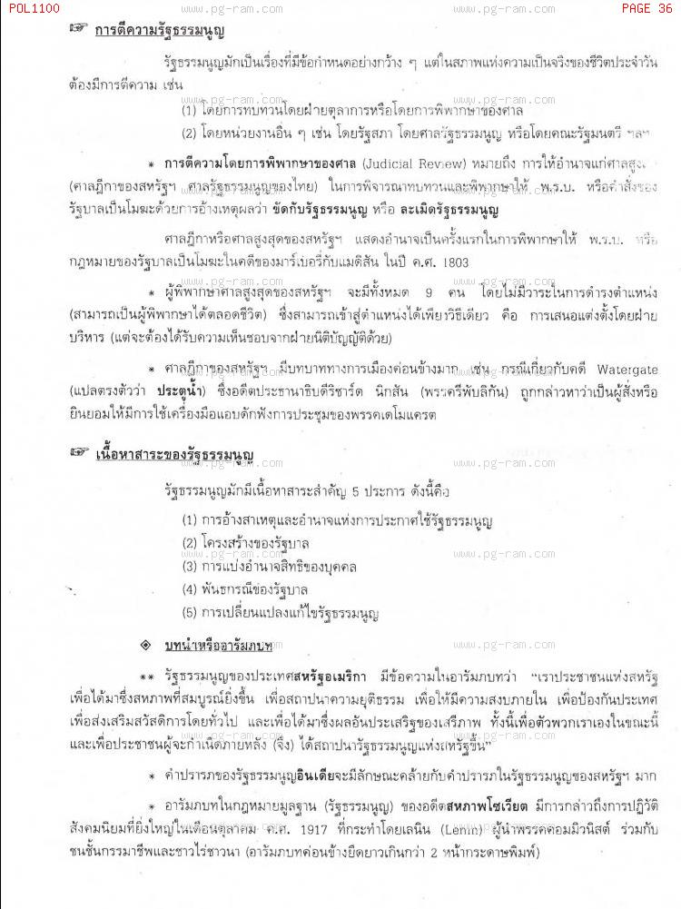 POL1100 รัฐศาสตร์ทั่วไป หน้าที่ 36