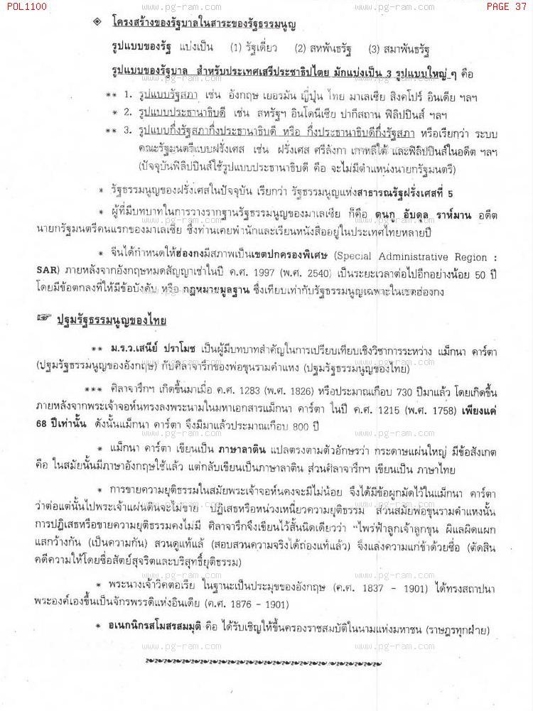 POL1100 รัฐศาสตร์ทั่วไป หน้าที่ 37