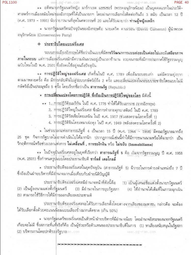 POL1100 รัฐศาสตร์ทั่วไป หน้าที่ 40