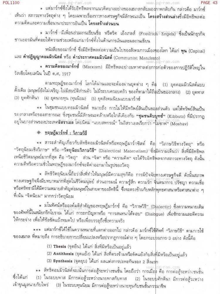 POL1100 รัฐศาสตร์ทั่วไป หน้าที่ 43