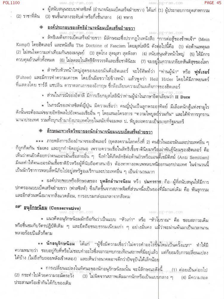 POL1100 รัฐศาสตร์ทั่วไป หน้าที่ 45