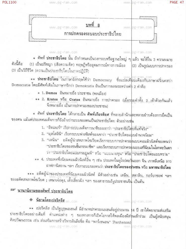 POL1100 รัฐศาสตร์ทั่วไป หน้าที่ 47