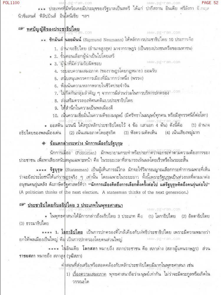 POL1100 รัฐศาสตร์ทั่วไป หน้าที่ 52