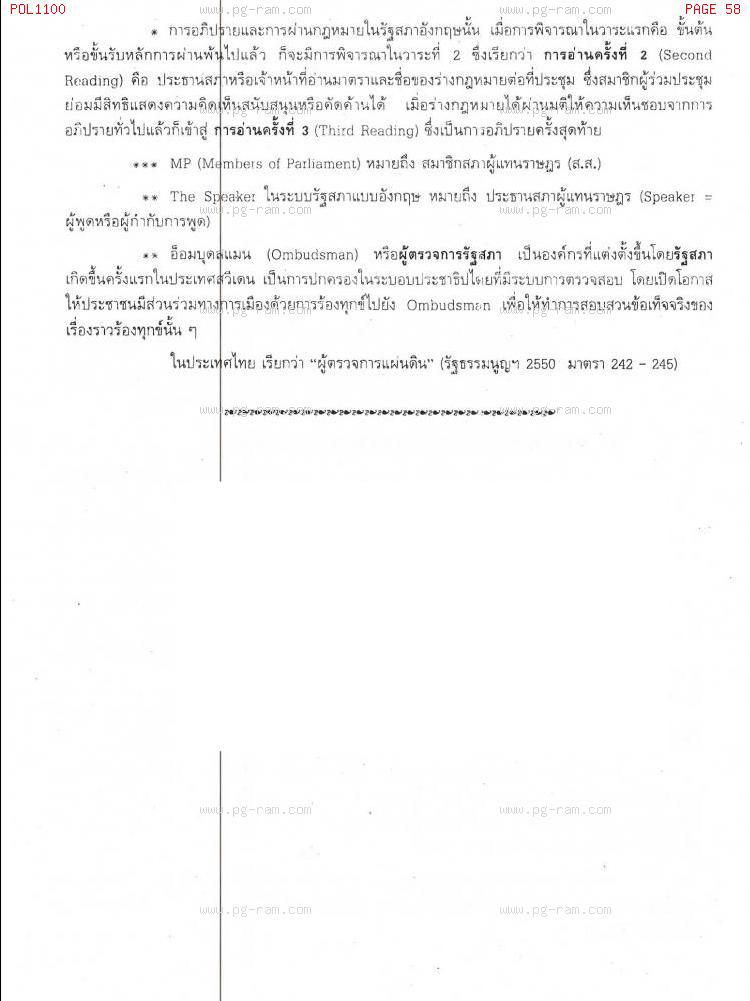 POL1100 รัฐศาสตร์ทั่วไป หน้าที่ 58