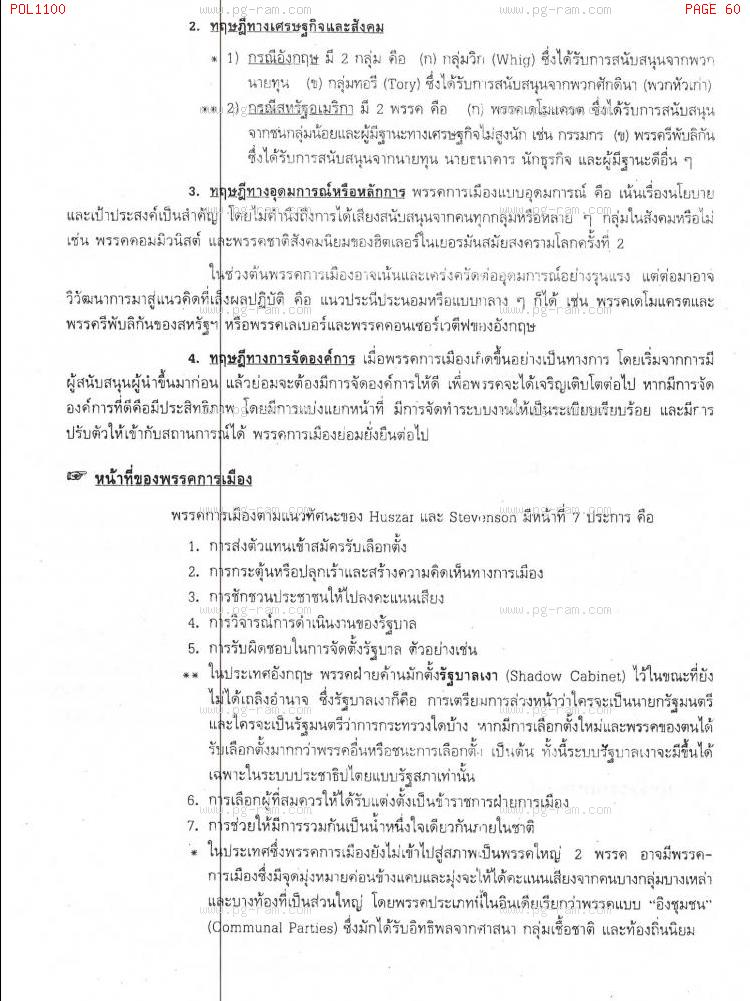 POL1100 รัฐศาสตร์ทั่วไป หน้าที่ 60