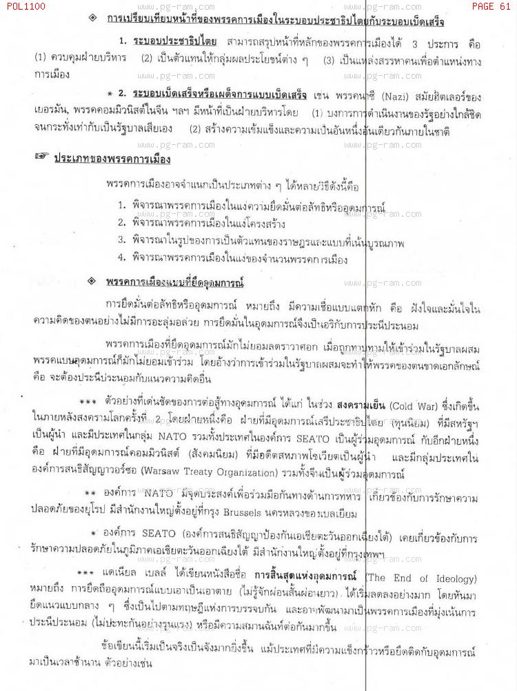 POL1100 รัฐศาสตร์ทั่วไป หน้าที่ 61