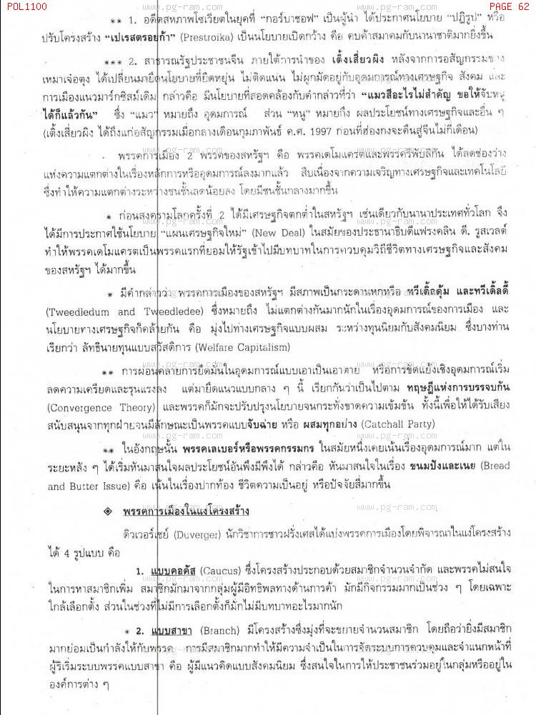 POL1100 รัฐศาสตร์ทั่วไป หน้าที่ 62