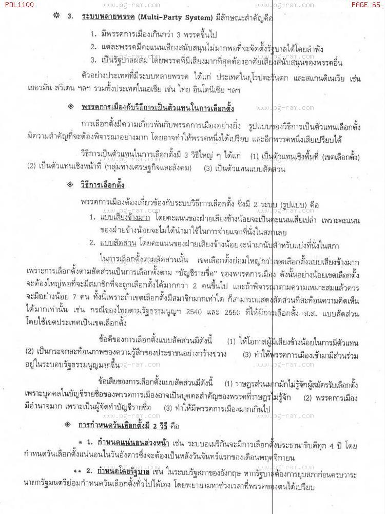 POL1100 รัฐศาสตร์ทั่วไป หน้าที่ 65