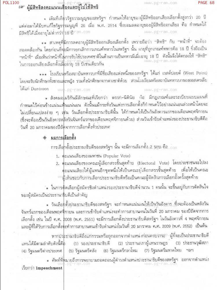POL1100 รัฐศาสตร์ทั่วไป หน้าที่ 68