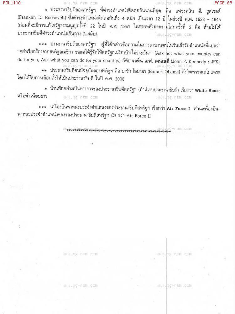 POL1100 รัฐศาสตร์ทั่วไป หน้าที่ 69
