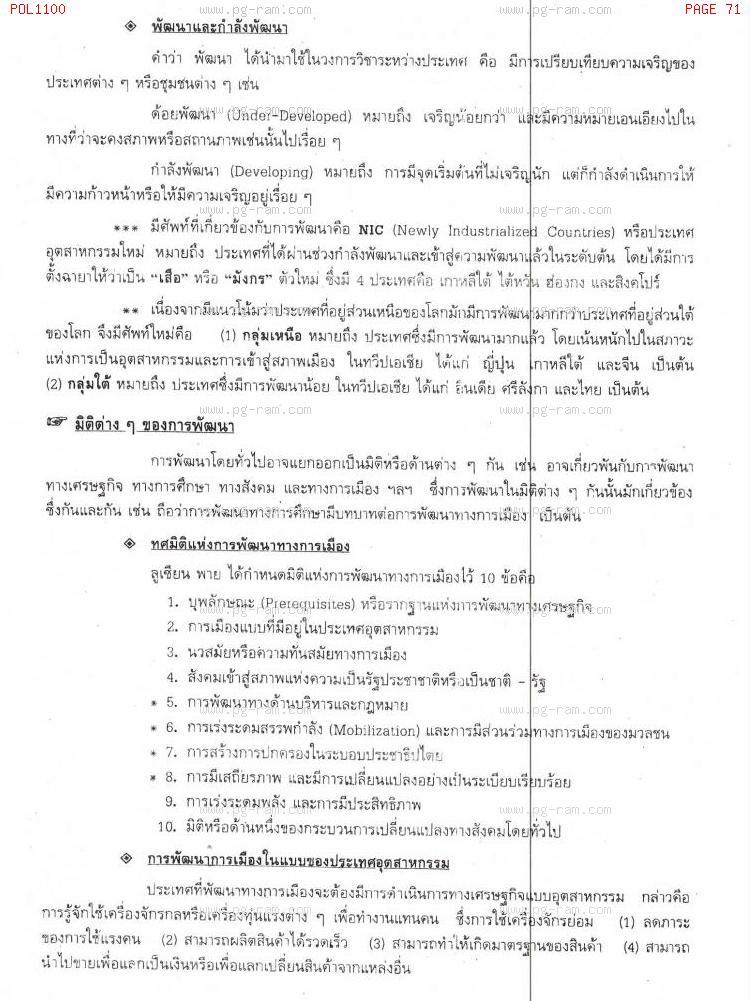 POL1100 รัฐศาสตร์ทั่วไป หน้าที่ 71