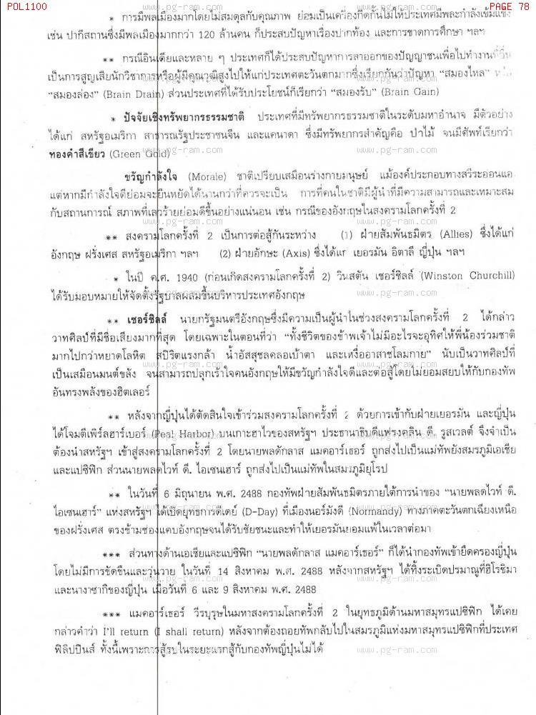 POL1100 รัฐศาสตร์ทั่วไป หน้าที่ 78
