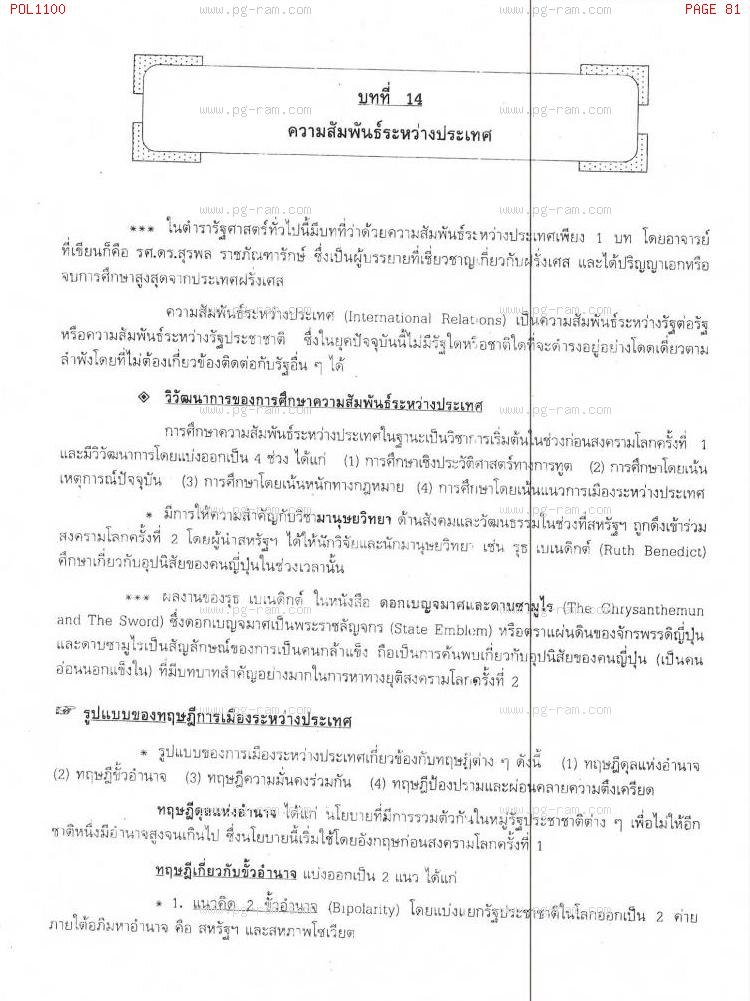 POL1100 รัฐศาสตร์ทั่วไป หน้าที่ 81