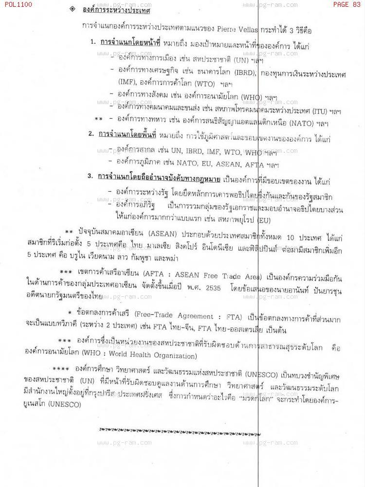 POL1100 รัฐศาสตร์ทั่วไป หน้าที่ 83