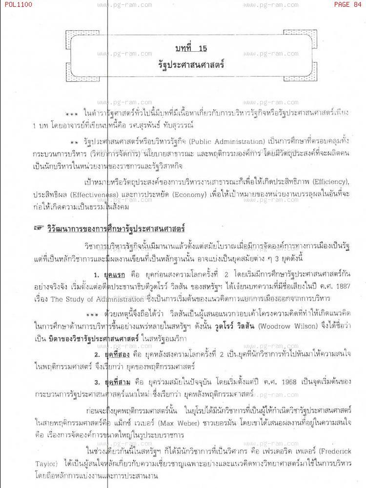 POL1100 รัฐศาสตร์ทั่วไป หน้าที่ 84