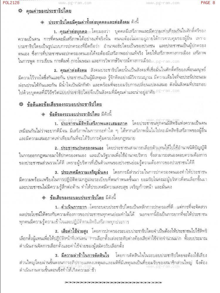 POL2128 การเลือกตั้ง หน้าที่ 8