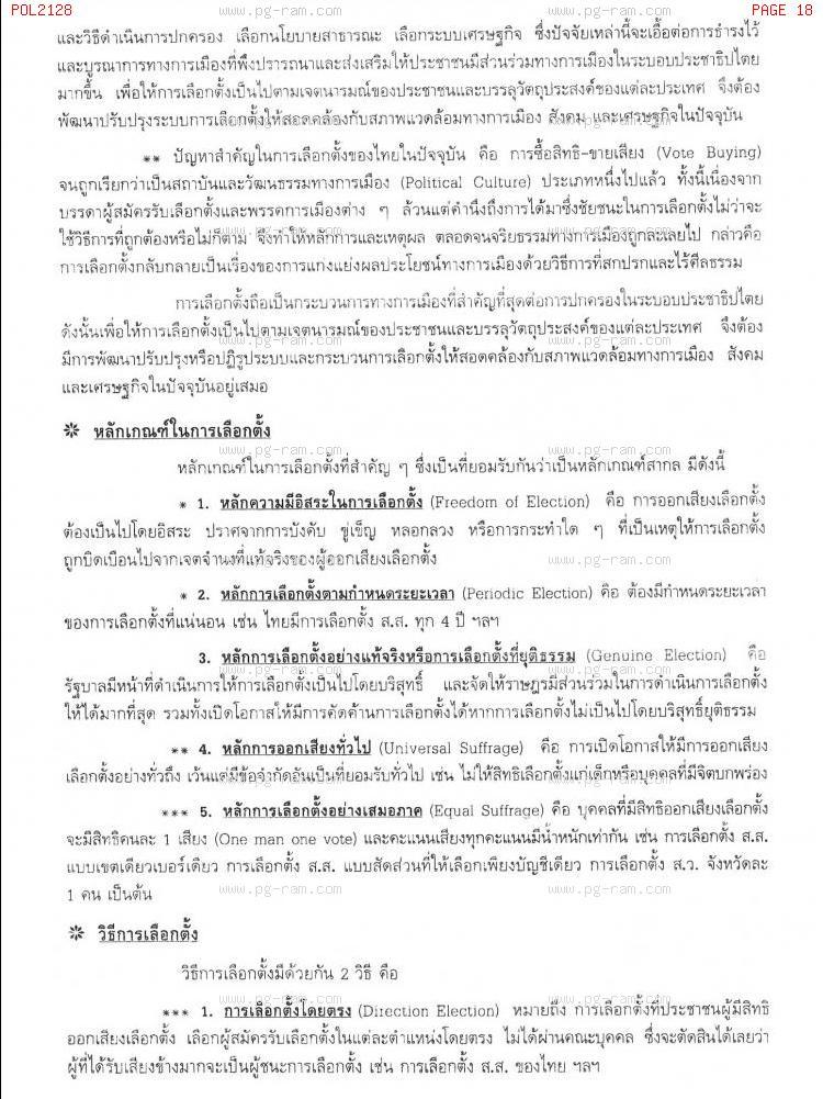 POL2128 การเลือกตั้ง หน้าที่ 18