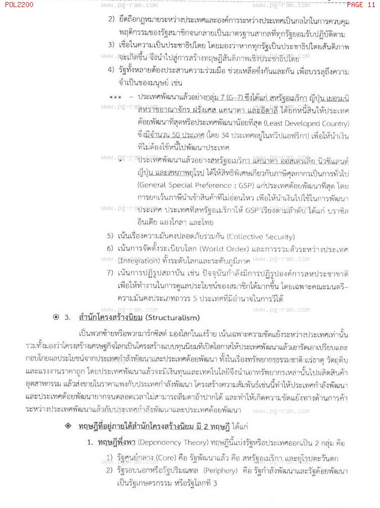 POL2200 ความสัมพันธ์ระหว่างประเทศเบื้องต้น หน้าที่ 11