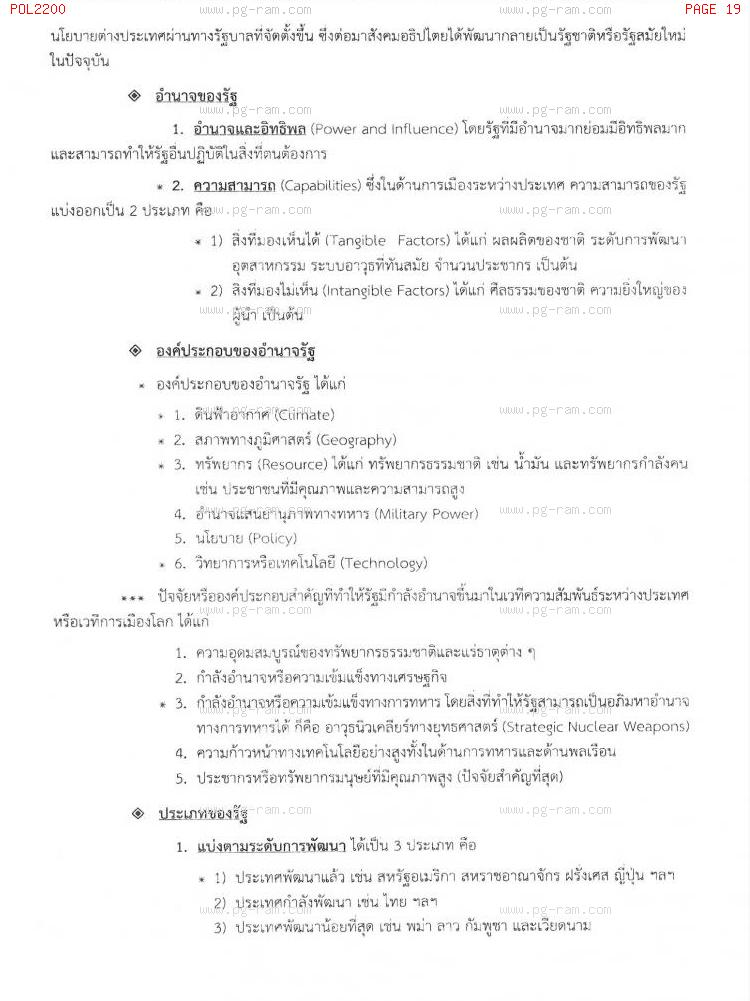 POL2200 ความสัมพันธ์ระหว่างประเทศเบื้องต้น หน้าที่ 19