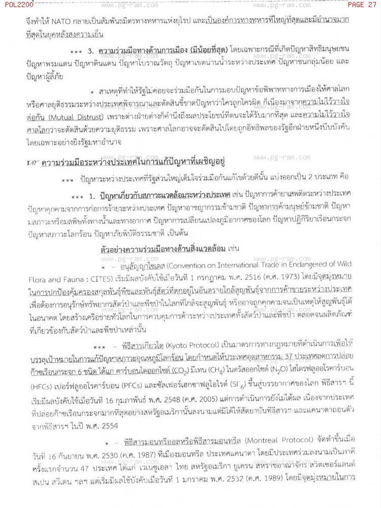 POL2200 ความสัมพันธ์ระหว่างประเทศเบื้องต้น หน้าที่ 27