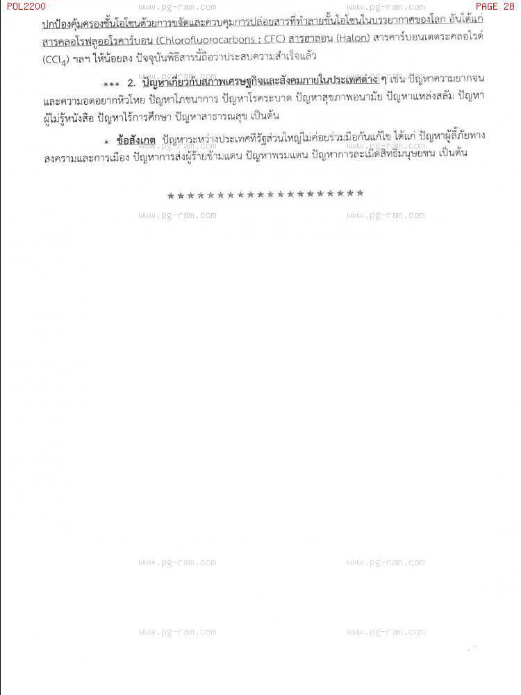 POL2200 ความสัมพันธ์ระหว่างประเทศเบื้องต้น หน้าที่ 28