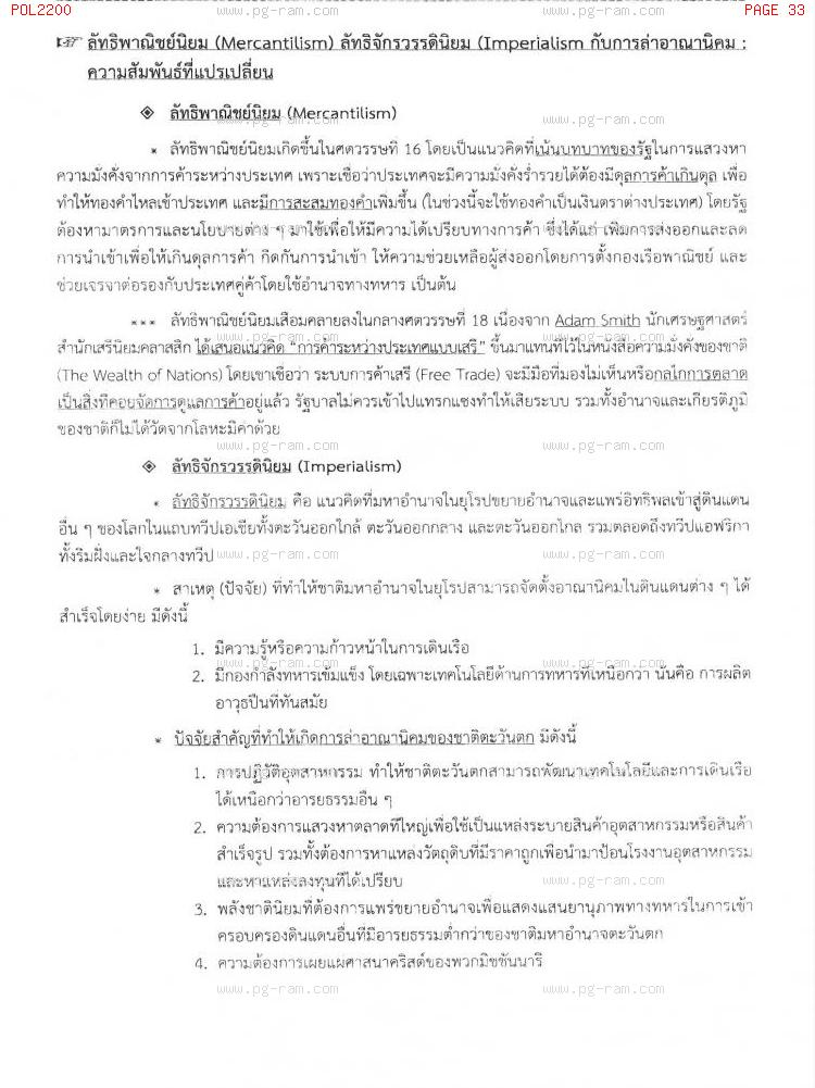 POL2200 ความสัมพันธ์ระหว่างประเทศเบื้องต้น หน้าที่ 33