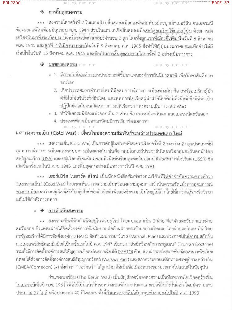 POL2200 ความสัมพันธ์ระหว่างประเทศเบื้องต้น หน้าที่ 37
