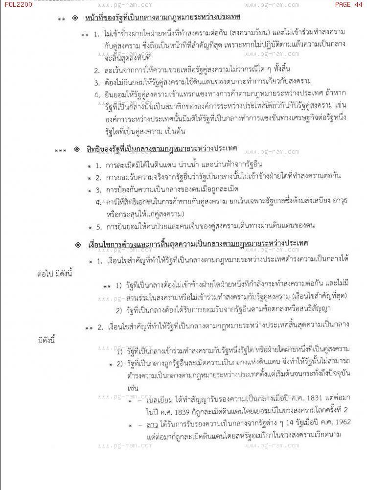 POL2200 ความสัมพันธ์ระหว่างประเทศเบื้องต้น หน้าที่ 44