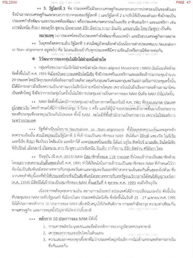POL2200 ความสัมพันธ์ระหว่างประเทศเบื้องต้น หน้าที่ 47