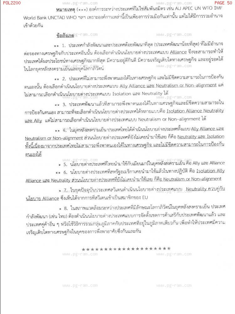 POL2200 ความสัมพันธ์ระหว่างประเทศเบื้องต้น หน้าที่ 50