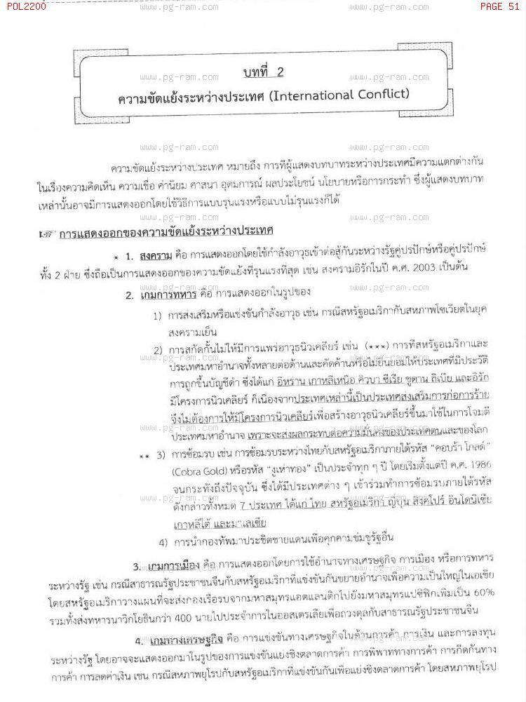 POL2200 ความสัมพันธ์ระหว่างประเทศเบื้องต้น หน้าที่ 51
