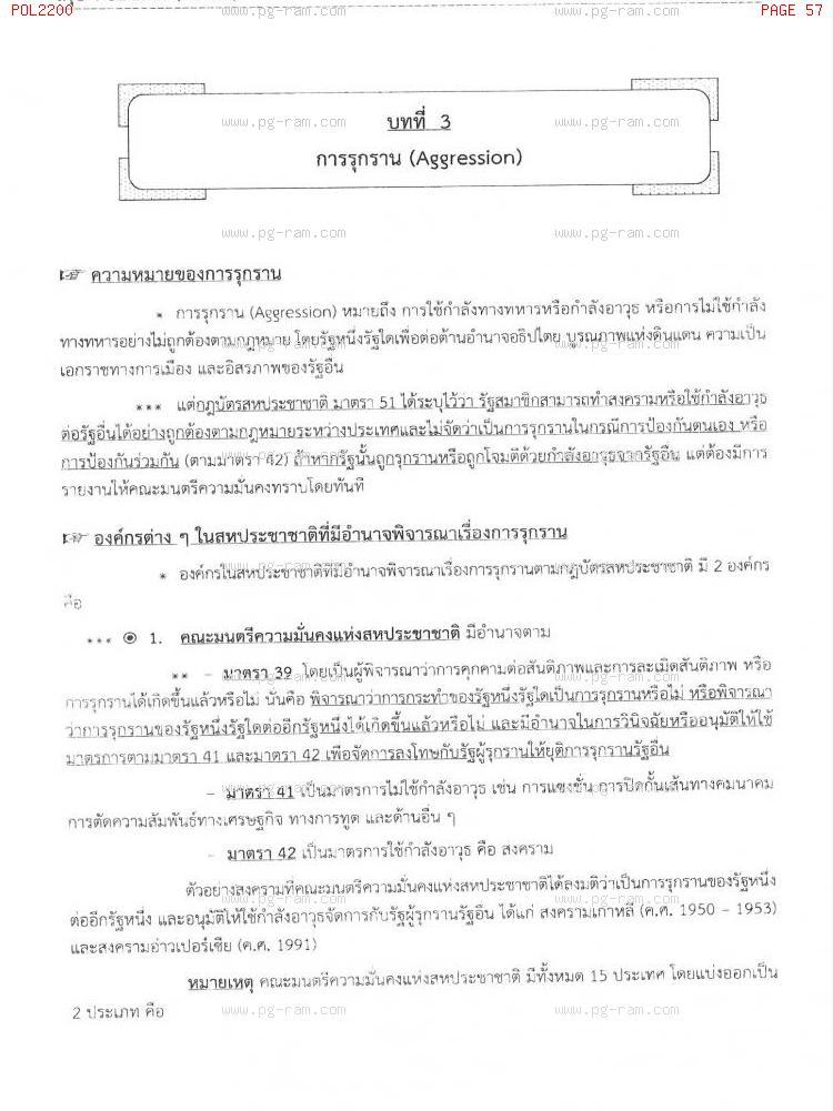 POL2200 ความสัมพันธ์ระหว่างประเทศเบื้องต้น หน้าที่ 57