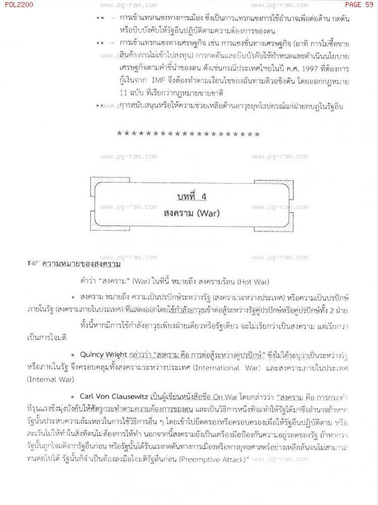POL2200 ความสัมพันธ์ระหว่างประเทศเบื้องต้น หน้าที่ 59
