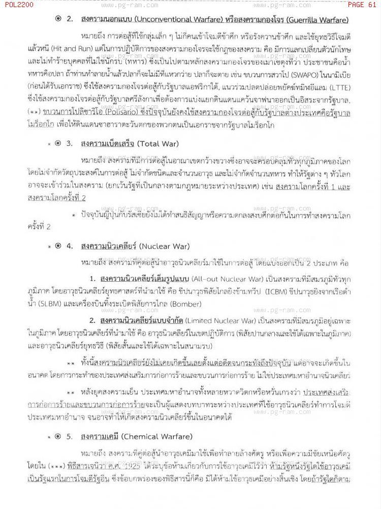 POL2200 ความสัมพันธ์ระหว่างประเทศเบื้องต้น หน้าที่ 61