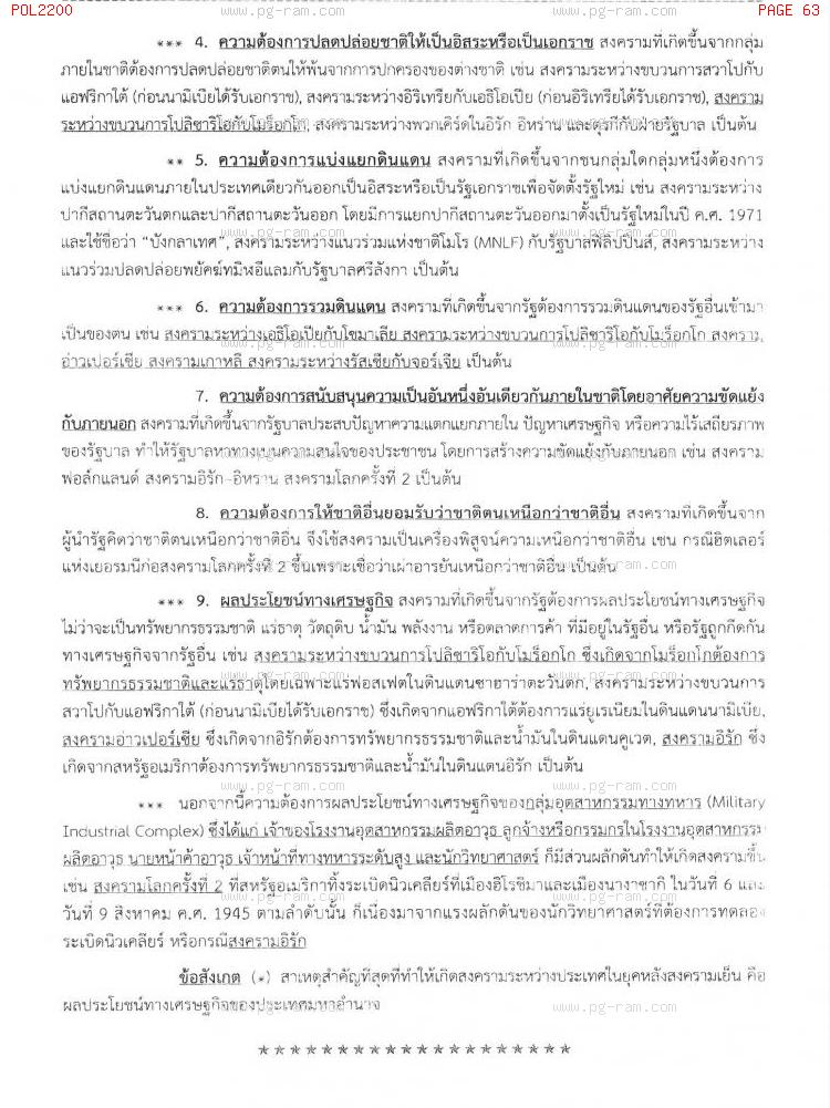 POL2200 ความสัมพันธ์ระหว่างประเทศเบื้องต้น หน้าที่ 63