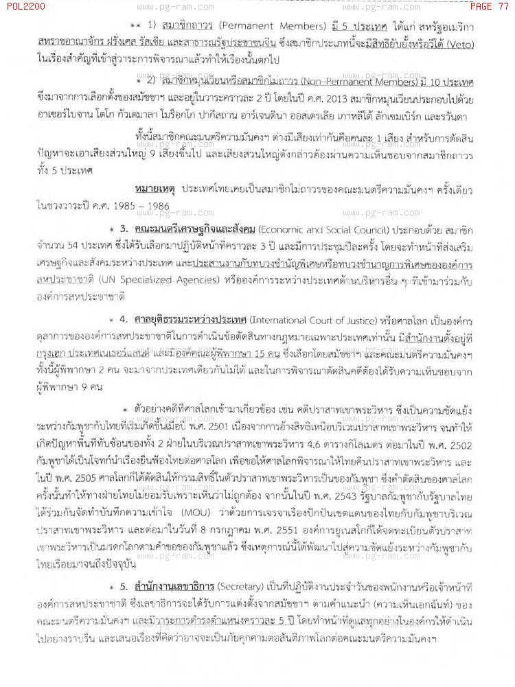 POL2200 ความสัมพันธ์ระหว่างประเทศเบื้องต้น หน้าที่ 77