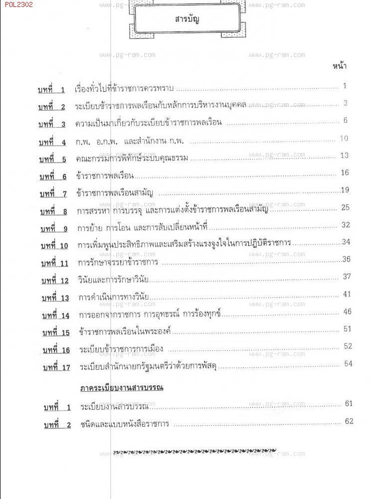 POL2302 ระเบียบปฏิบัติราชการ สารบัญ