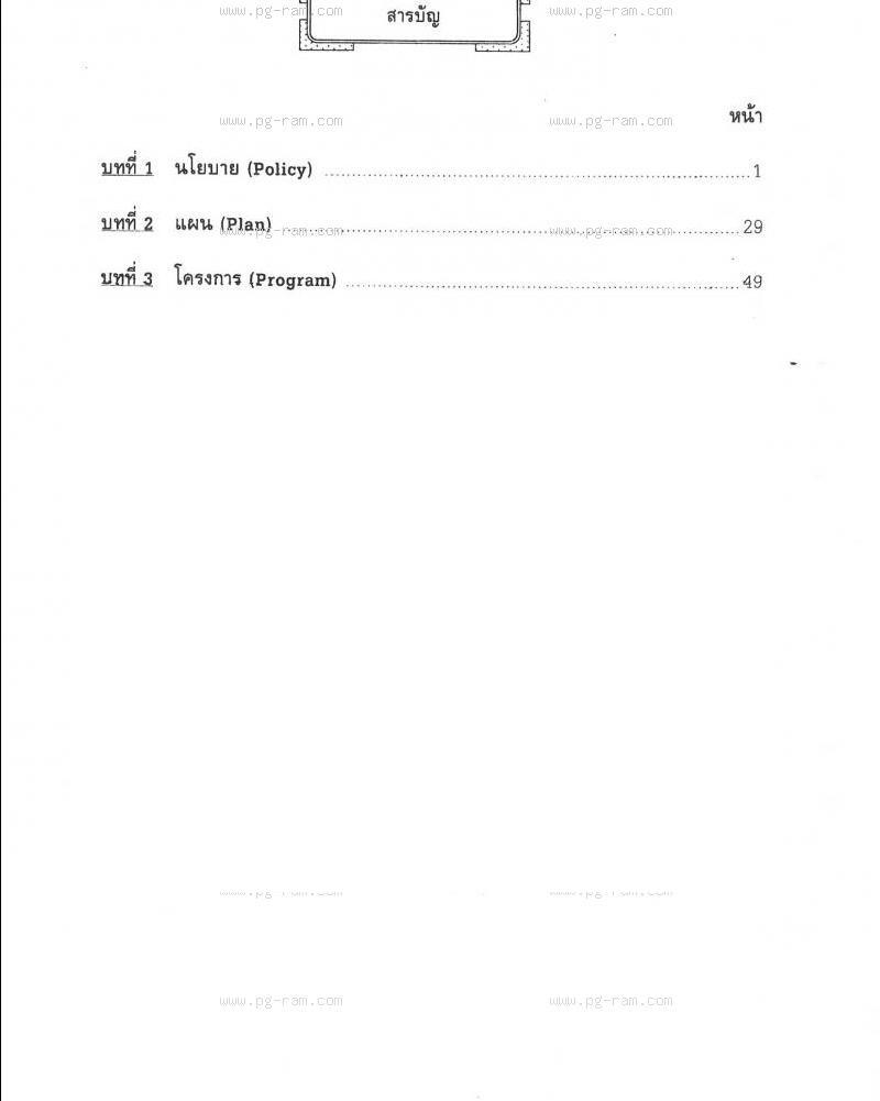POL3302 การวางแผนในภาครัฐ สารบัญ
