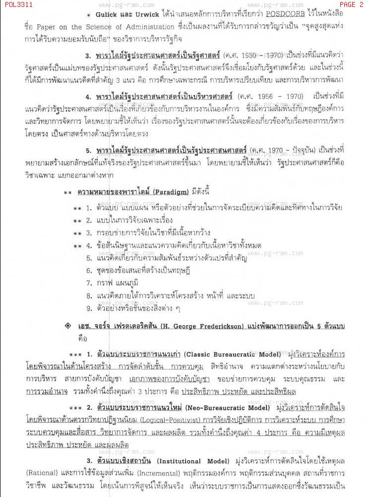 POL3311 การเมืองและระบบราชการ หน้าที่ 2