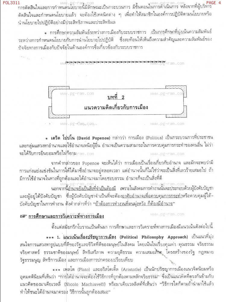 POL3311 การเมืองและระบบราชการ หน้าที่ 4