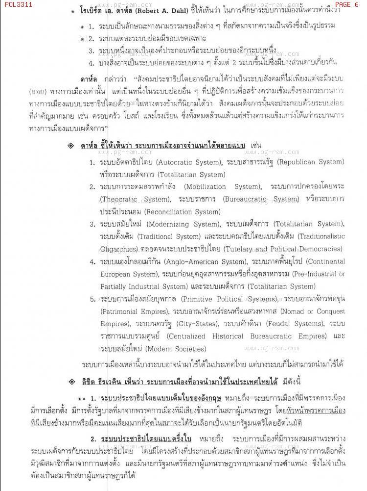 POL3311 การเมืองและระบบราชการ หน้าที่ 6